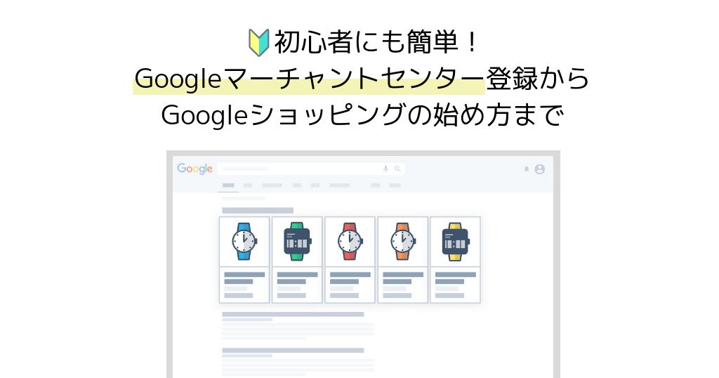 Googleマーチャントセンターとは?登録からGoogleショッピングの始め方まで、初心者にもわかりやすく解説